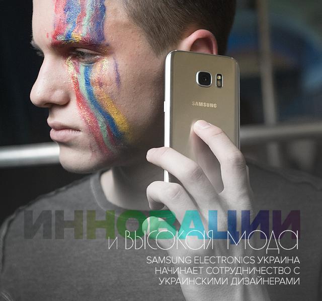 Инновации и высокая мода: Samsung Electronics Украина начинает сотрудничество с украинскими дизайнерами