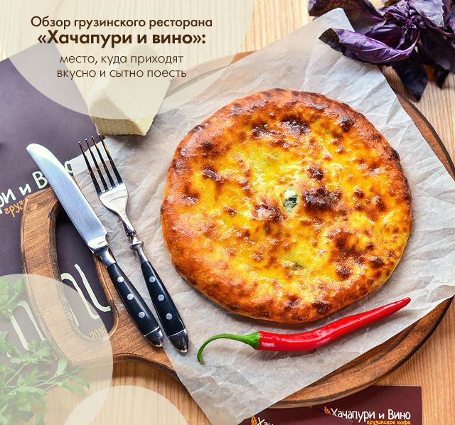 Обзор грузинского ресторана «Хачапури и вино»: место, куда приходят вкусно и сытно поесть