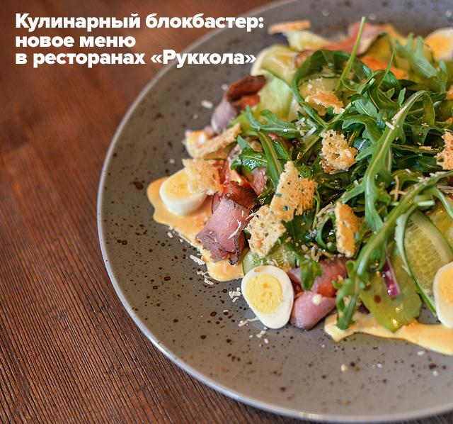 Кулинарный блокбастер: новое меню в ресторанах «Руккола»