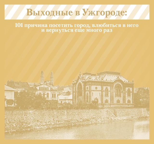 Выходные в Ужгороде: 101 причина посетить город, влюбиться в него и вернуться еще много раз