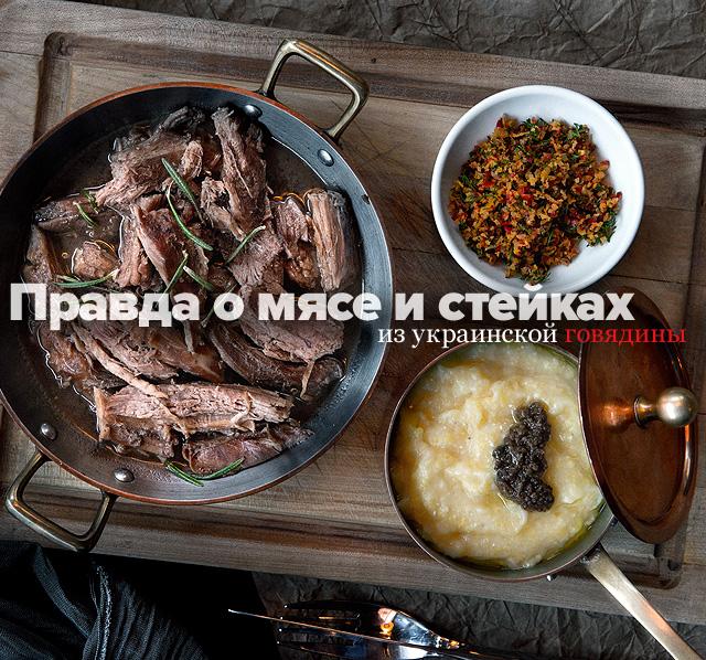 Правда о мясе и стейках из украинской говядины