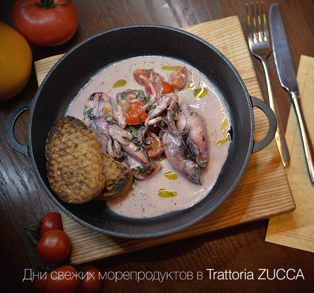 Дни свежих морепродуктов в Trattoria ZUCCA