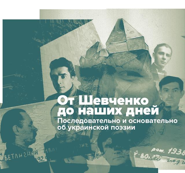От Шевченко до наших дней. Последовательно и основательно об украинской поэзии