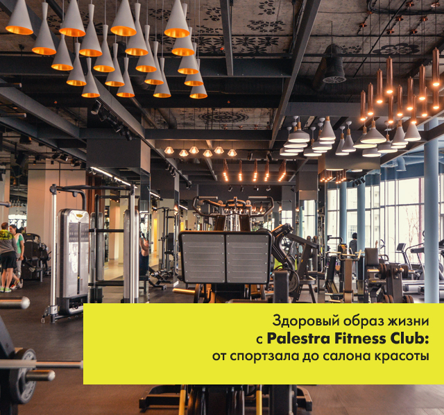 Здоровый образ жизни с Palestra Fitness Club: от спортзала до салона красоты