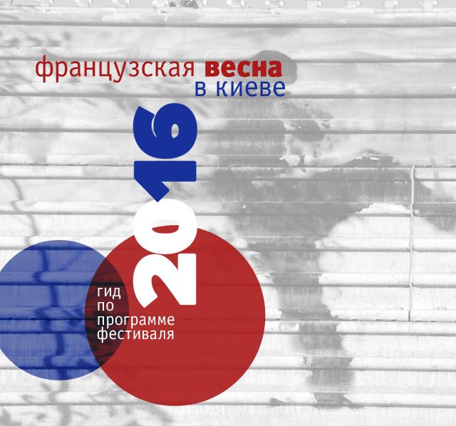 Французская весна 2016 в Киеве: гид по программе фестиваля