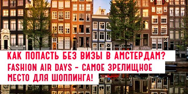 Как попасть без визы в Амстердам? Fashion Air Days - самое зрелищное место для шоппинга!
