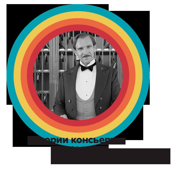 Истории консьержа или Чего хотят гости киевских отелей?