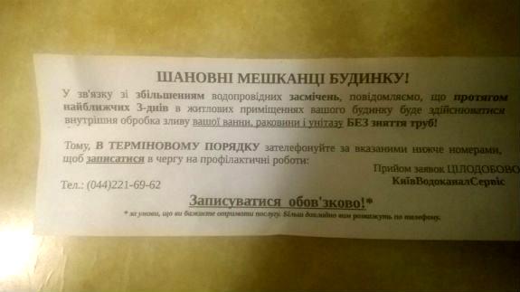 Под видом сотрудников ЖЭКа в столичных домах орудуют мошенники