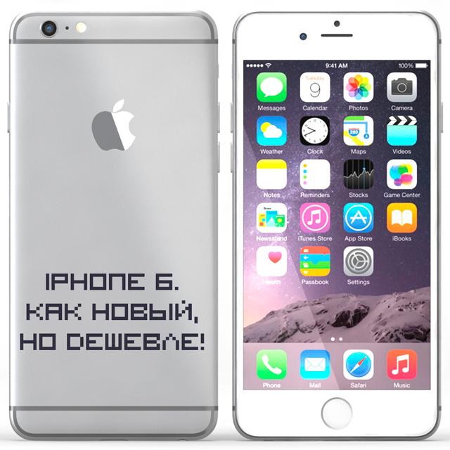 iPhone 6. Как новый, но дешевле!