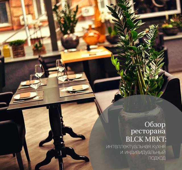 Обзор ресторана BLCK MRKT: : интеллектуальная кухня и индивидуальный подход