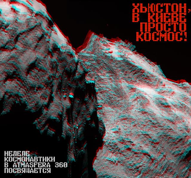 Хьюстон, в Киеве просто космос! Неделе космонавтики в в ATMASFERA 360 посвящается
