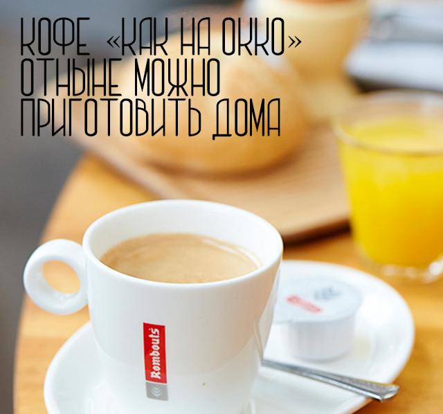 Кофе «как на ОККО» отныне можно приготовить дома