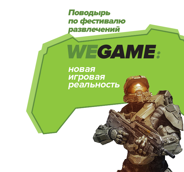 Поводырь по фестивалю развлечений WEGAME: новая игровая реальность