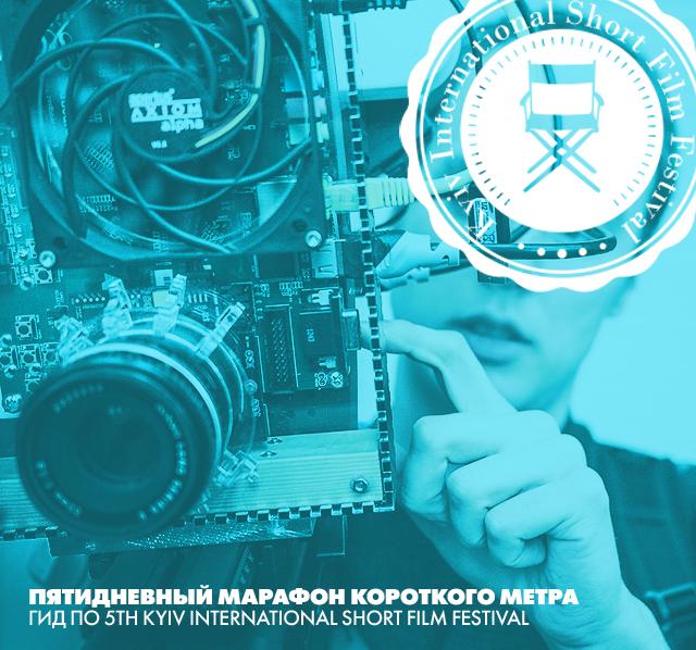 Пятидневный марафон короткого метра: гид по 5th Kyiv International Short Film Festival
