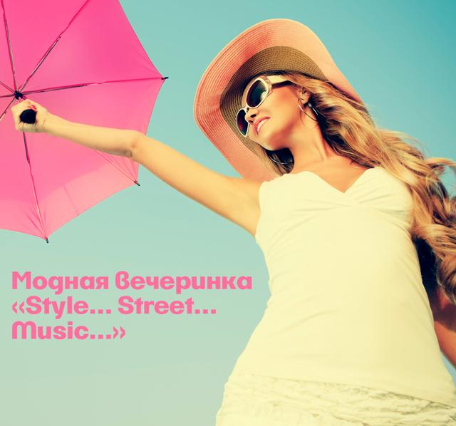 Модная вечеринка «Style… Street… Music…»