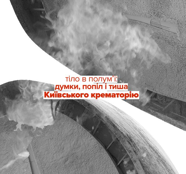 Репортаж із київського крематорію: Знайомтесь, смерть