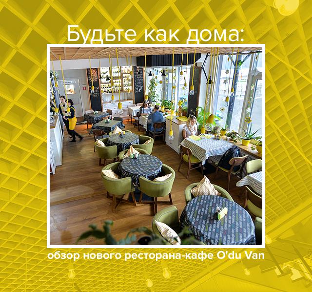 Будьте как дома: обзор нового ресторана-кафе O'du Van