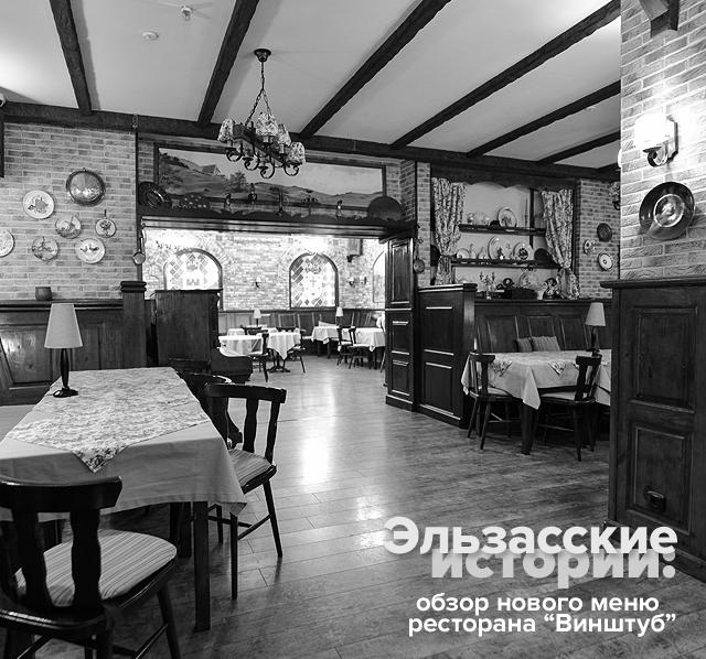 """Эльзасские истории: обзор нового меню ресторана """"Винштуб"""""""