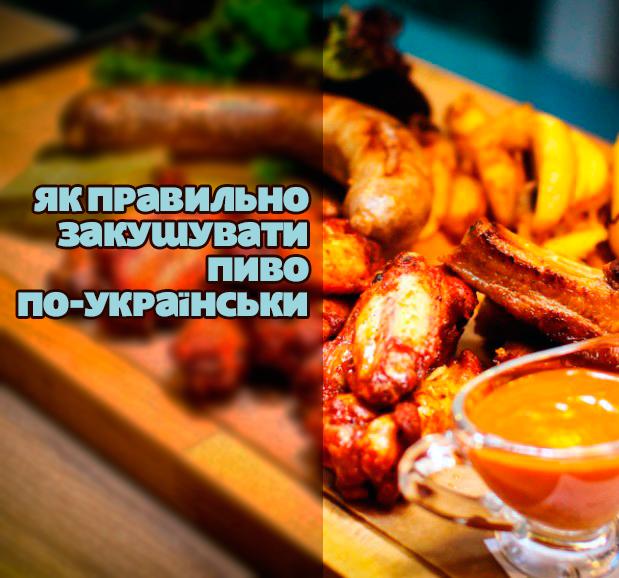 Як правильно закушувати пиво по-українськи (Відео)