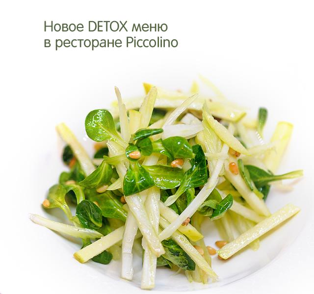 Новое DETOX меню в ресторане Piccolino