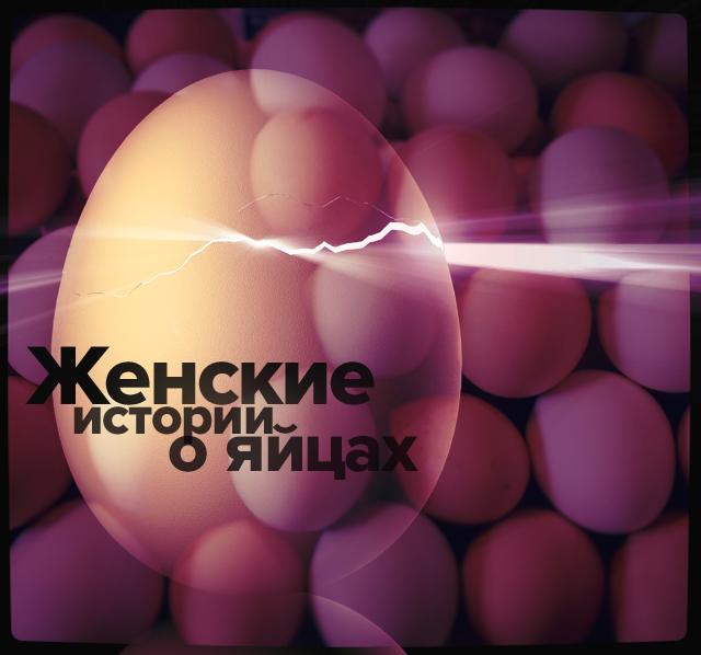 Женские истории о яйцах