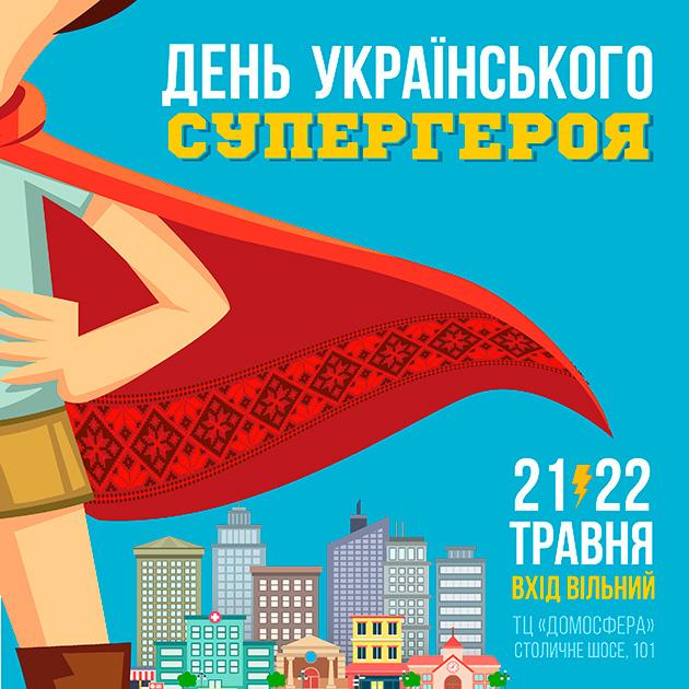 Стать супергероями и супергероинями украинские дети могут совершенно бесплатно