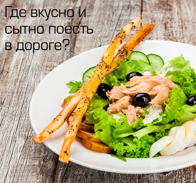 Где вкусно и сытно поесть в дороге?