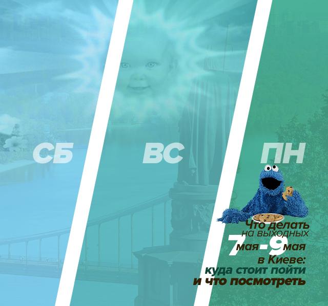 Что делать на выходных 7-9 мая в Киеве: куда стоит пойти и что посмотреть