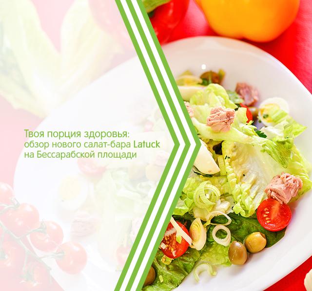 Твоя порция здоровья: обзор нового салат-бара Latuck на Бессарабской площади