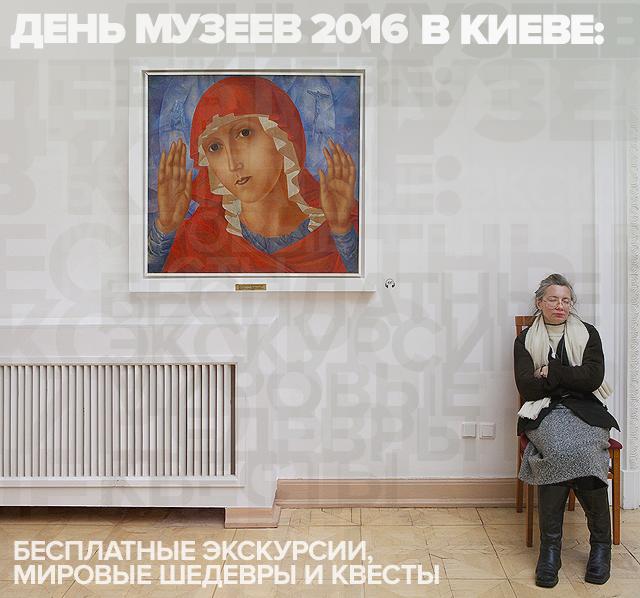 День музеев 2016 в Киеве: бесплатные экскурсии, мировые шедевры и квесты