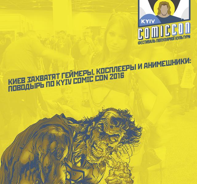 Киев захватят геймеры, косплееры и анимешники: Поводырь по Kyiv Comic Con 2016