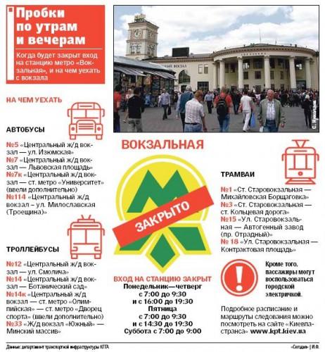 Городские власти Киева ввели дополнительные маршруты наземного транспорта