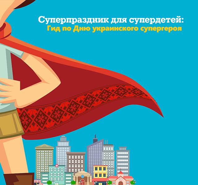 Суперпраздник для супердетей: Гид по Дню украинского супергероя
