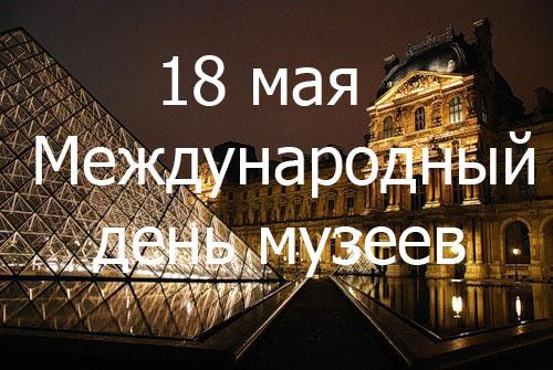 18 мая во всем мире музейные работники отмечают свой профессиональный праздник