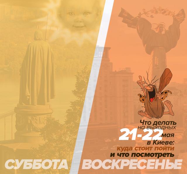 Что делать на выходных 14-15 мая в Киеве: куда стоит пойти и что посмотреть