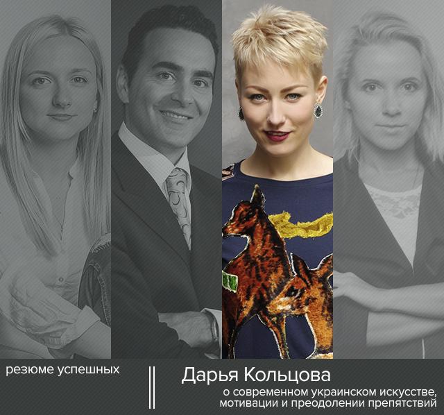 Резюме успешных. Дарья Кольцова о современном украинском искусстве, мотивации и преодолении препятствий