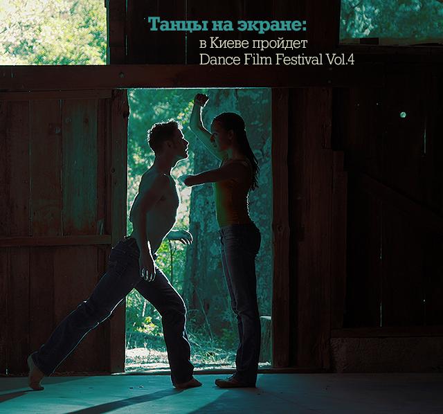 Танцы на экране: в Киеве пройдет Dance Film Festival Vol.4