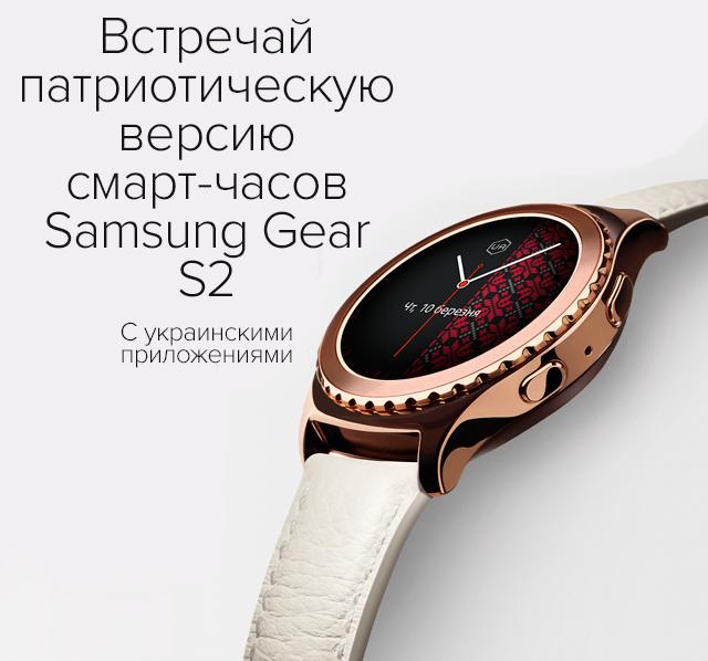 Встречай патриотическую версию смарт-часов Samsung Gear S2