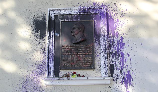 Памятный знак находится на здании офиса крымского отделения коммунистической партии РФ