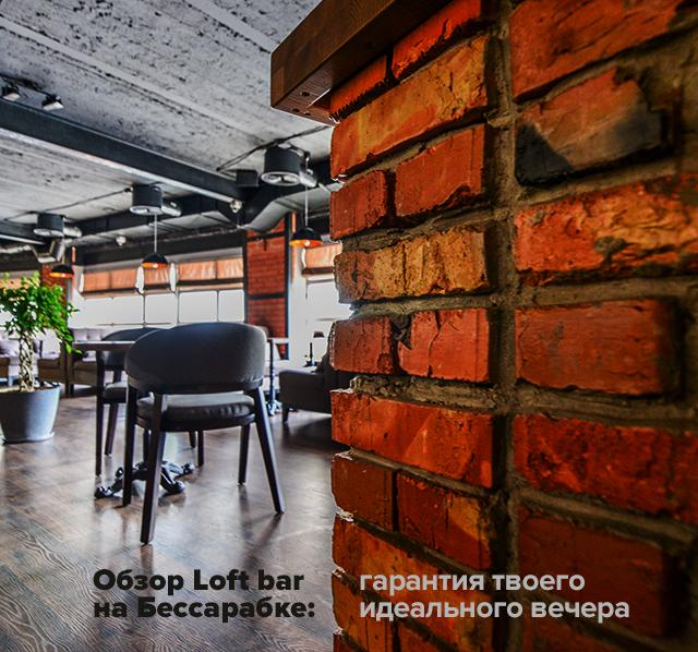 Обзор Loft bar на Бессарабке: гарантия твоего идеального вечера