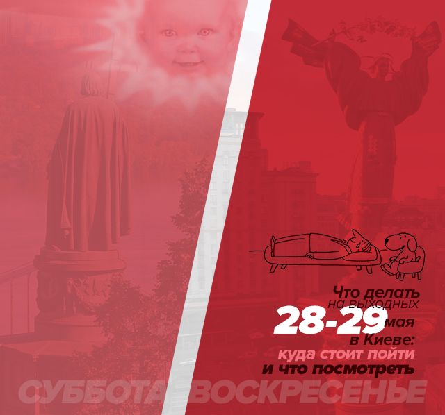 Что делать на выходных 28-29 мая в Киеве: куда стоит пойти и что посмотреть