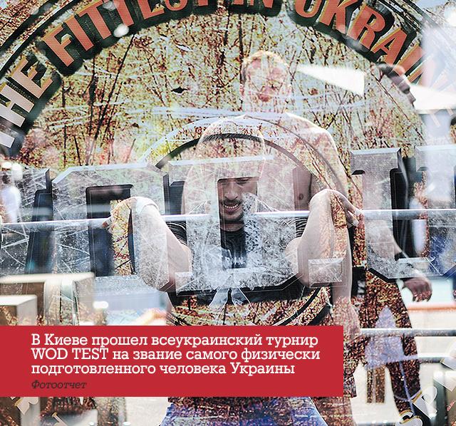 В Киеве прошел всеукраинский турнир WOD TEST на звание самого физически подготовленного человека Украины