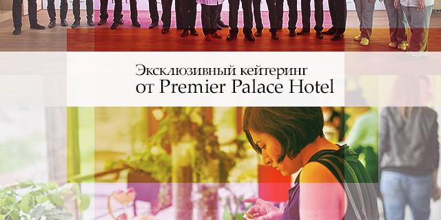Эксклюзивный кейтеринг от Premier Palace Hotel