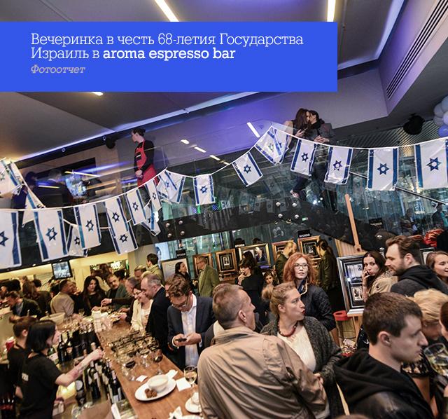 Вечеринка в честь 68-летия Государства Израиль в aroma espresso bar