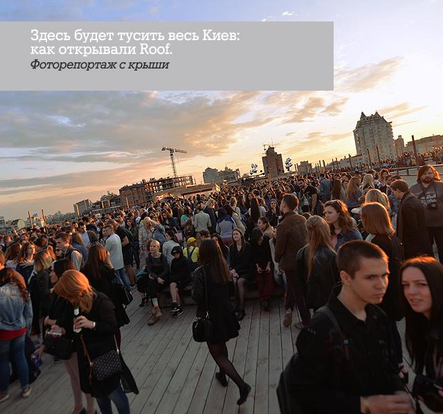 Здесь будет тусить весь Киев: как открывали Roof.  Фоторепортаж с крыши