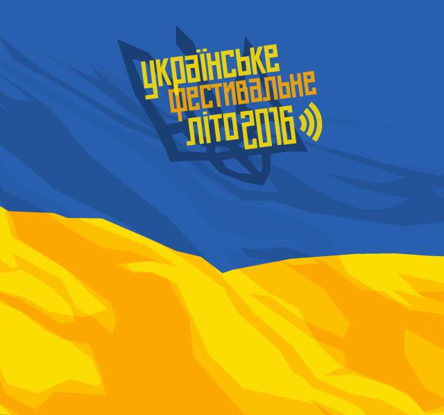 Фестивальное лето в Украине 2016: музыкальные ивенты, ради которых стоит уехать из Киева