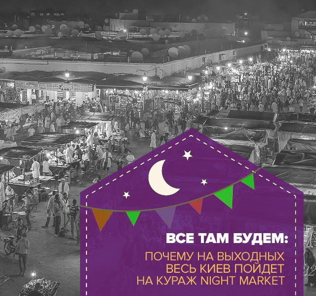 Все там будем: почему на выходных весь Киев пойдет на Кураж Night  Market