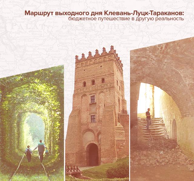 Маршрут выходного дня Клевань-Луцк-Тараканов: бюджетное путешествие в другую реальность