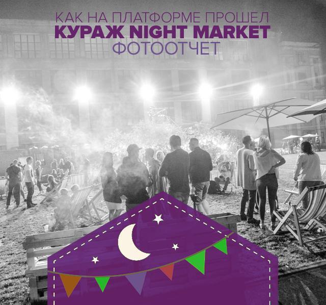 Как на Платформе прошел Кураж Night Market. Фотоотчет