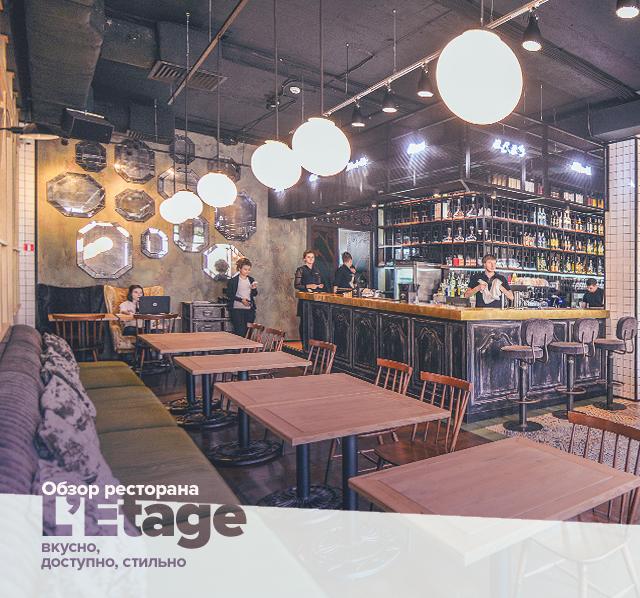 Обзор ресторана Café L'étage & Bel étage: вкусно, доступно, стильно